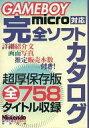 【中古】攻略本 GBA GAMEBOY micro対応完全ソフトカタログ(ニンテンドードリーム 12月号 特別付録)【中古】afb