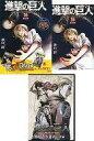【中古】限定版コミック 限定16)進撃の巨人 DVD付き限定版 / 諫山創【中古】afb