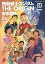 【中古】B6コミック 機動戦士ガンダム THE ORIGIN...