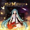 【中古】アニメ系CD 蝶々P feat.初音ミク / End of the World