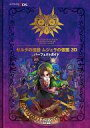 【中古】攻略本 3DS ゼルダの伝説 ムジュラの仮面 3D パーフェクトガイド【中古】afb