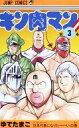 【中古】少年コミック キン肉マン 復刻版(3) / ゆでたまご【画】