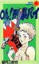 【中古】少年コミック Oh!刑事パイ(3) / 望月三起也