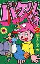 【中古】少年コミック バケルくん(ジャングル黒べえ収録版)(2) / 藤子・F・不二雄