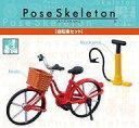 【中古】トレーディングフィギュア 自転車セット 「ポーズスケルトン」 アクセサリー