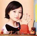 【中古】邦楽CD 大原櫻子 / サンキュー。[DVD付初回限定盤]【P25Jun15】【画】