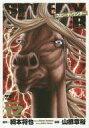 【中古】B6コミック スピーディワンダー(12) / 山根章裕 【02P03Dec16】【画】