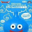 【中古】家電サプライ他(キャラクター) スライム USB加湿器 「ドラゴンクエスト」