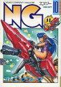 【中古】アニメムック NG エヌジー No.31 1989年10月号【中古】afb