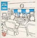 【中古】Windows CDソフト 松本人志・高須光聖 / 放送室 VOL.276〜300