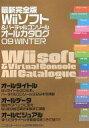 【中古】攻略本 Wii 最新完全版 Wiiソフト&バーチャルコンソールオールカタログ 09WINTE