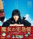 【中古】邦画Blu-ray Disc 魔女の宅急便
