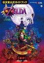 【中古】攻略本 3DS ゼルダの伝説 ムジュラの仮面3D 任天堂公式ガイドブック【中古】afb