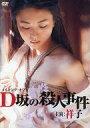 【中古】邦画DVD メイキング・オブ・D坂の殺人事件