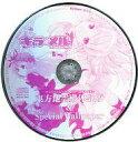 【中古】Windows CDソフト 東方地霊殿体験版&Special WallPaper (キャラ☆メル 8月号付録)