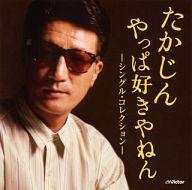 中古演歌CDやしきたかじん/たかじんやっぱ好きやねん-シングル・コレクション-