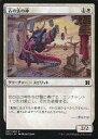 【中古】マジックザギャザリング/日本語版/C/モダンマスターズ 2015/白 [C] : 古の法の神/Kami of Ancient Law