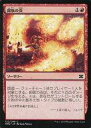 【中古】マジックザギャザリング/日本語版/C/モダンマスターズ 2015/赤 [C] : 部族の炎/Tribal Flames【画】