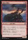 【中古】マジックザギャザリング/日本語版/UC/モダンマスターズ 2015/赤 [UC] : 嵐血の狂戦士/Stormblood Berserker