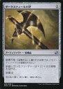 【中古】マジックザギャザリング/日本語版/UC/モダンマスターズ 2015/アーティファクト [UC] : ダークスティールの斧/Darksteel Axe【02P03Dec16】【画】