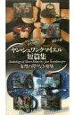 【中古】洋画 VHS <字幕版>ヤン・シュワンクマイエル短編集('65-94チェコ)