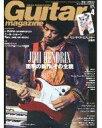 【中古】ギターマガジン Guitar magazine 2013年4月号 ギターマガジン【02P03Dec16】【画】