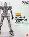 【中古】プラモデル 1/100 MG RX-78-2 ガンダムVer.3.0 メカニカルクリア 「機動戦士ガンダム」 機動戦士ガンダム展限定 [0192873]