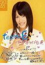 【中古】生写真(AKB48・SKE48)/アイドル/SKE48 山下ゆかり/上半身・制服・印刷サイン・メッセージ入り/「パジャマドライブ」初日公演 コメント入り生写真
