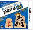 【中古】ニンテンドー3DSソフト 遊んで将棋が強くなる!銀星将棋DX【02P03Dec16】【画】