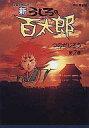 【中古】その他コミック 新うしろの百太郎-心霊恐怖レポート(2) / つのだじろう