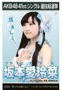 【エントリーでポイント10倍!(9月26日01:59まで!)】【中古】生写真(AKB48・SKE48)/アイドル/HKT48 坂本愛玲菜/CD「僕たちは戦わない」劇場盤特典生写真