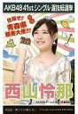 【中古】生写真(AKB48・SKE48)/アイドル/AKB48 西山怜那/CD「僕たちは戦わない」劇場盤特典生写真