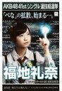 【中古】生写真(AKB48・SKE48)/アイドル/AKB48 福地礼奈/CD「僕たちは戦わない」劇場盤特典生写真