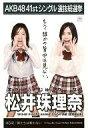 【中古】生写真(AKB48 SKE48)/アイドル/SKE48 松井珠理奈/CD「僕たちは戦わない」劇場盤特典生写真