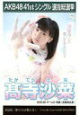 【中古】生写真(AKB48・SKE48)/アイドル/SKE48 高寺沙菜/CD「僕たちは戦わない」劇場盤特典生写真