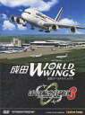 【中古】WindowsXP/Vista/7 DVDソフト ぼくは航空管制官3 成田ワールドウイングス