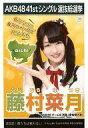 【中古】生写真(AKB48・SKE48)/アイドル/AKB48 藤村菜月/CD「僕たちは戦わない」劇場盤特典生写真
