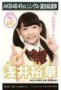 【中古】生写真(AKB48・SKE48)/アイドル/SKE48 浅井裕