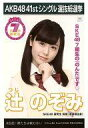 【中古】生写真(AKB48・SKE48)/アイドル/SKE48 辻のぞみ/CD「僕たちは戦わない」劇場盤特典生写真