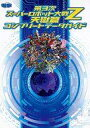 【中古】攻略本 PS3/PSV 第3次スーパーロボット大戦Z 天獄篇 コンプリートデータガイド【中古】afb
