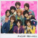 【中古】邦楽CD Hey! Say! JUMP / ウィークエンダー / 明日へのYELL[DVD付初回限定盤1]