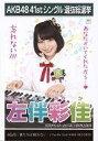 【中古】生写真(AKB48・SKE48)/アイドル/AKB48 左伴彩佳/CD「僕たちは戦わない」劇場盤特典生写真
