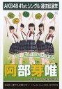 【中古】生写真(AKB48・SKE48)/アイドル/AKB48 阿部芽