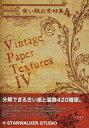 【中古】同人データ集 DVDソフト 古い紙の素材集 4 / STARWALKER STUDIO