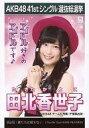【中古】生写真(AKB48・SKE48)/アイドル/AKB48 田北香世子/CD「僕たちは戦わない」劇場盤特典生写真