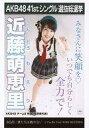【中古】生写真(AKB48・SKE48)/アイドル/AKB48 近藤萌恵里/CD「僕たちは戦わない」劇場盤特典生写真