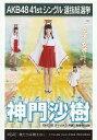 【エントリーでポイント10倍!(12月スーパーSALE限定)】【中古】生写真(AKB48・SKE48)/アイドル/SKE48 神門沙樹/CD「僕たちは戦わない」劇場盤特典生写真