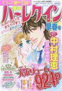 【中古】コミック雑誌 増刊ハーレクイン 早春号 2015年2月号