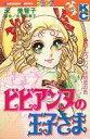 【中古】少女コミック ビビアンヌの王子さま / 沢美智子【02P03Dec16】【画】