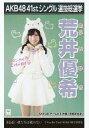 【中古】生写真(AKB48・SKE48)/アイドル/SKE48 荒井優希/CD「僕たちは戦わない」劇場盤特典生写真